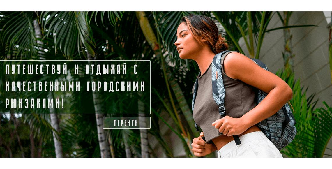 rukzak_gorodskoy