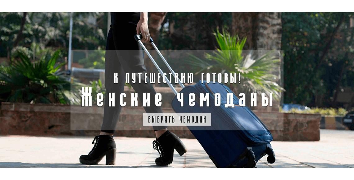 chemodany_jenschiny
